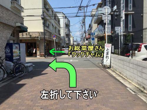 パチンコ店を越えてすぐの4つ角を左へ曲がります(クックチャムが目印)