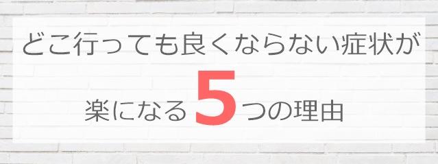 楽になる5つの理由