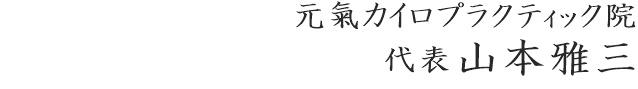 元氣カイロプラクティック院代表山本雅三