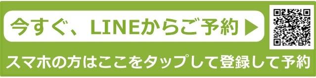 line-登録予約
