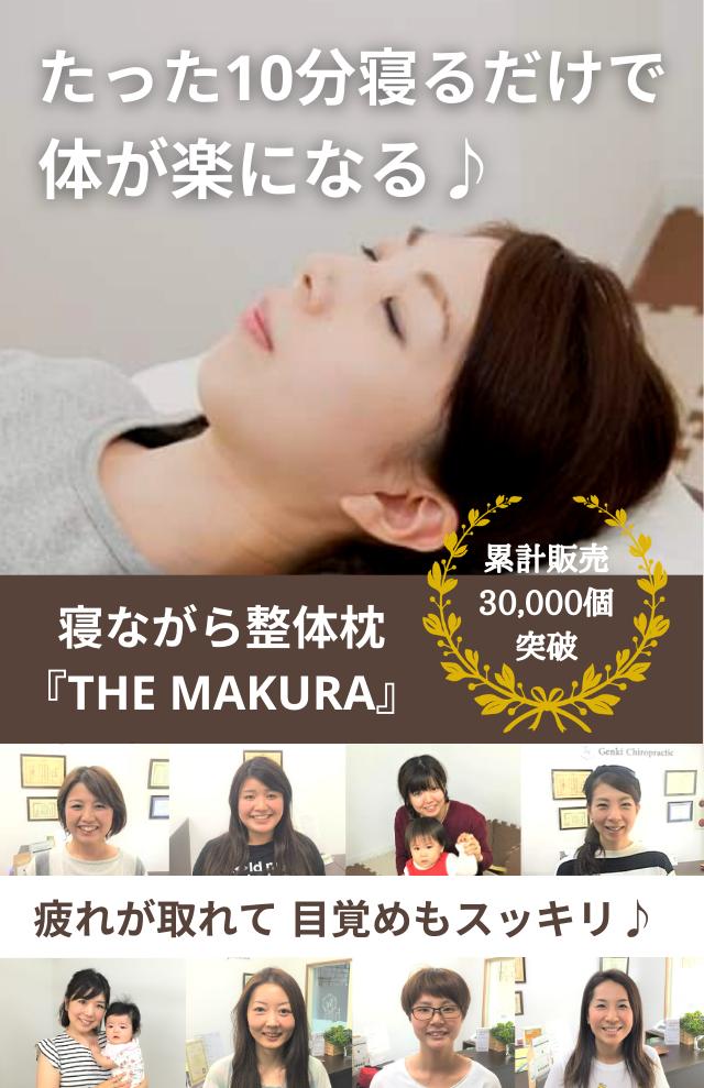 寝るだけ整体「THE MAKURA」