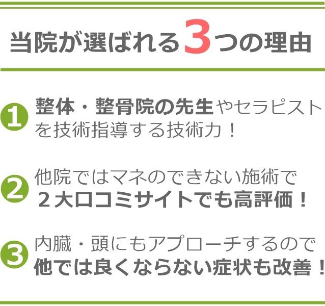 当院が選ばれる3つの理由