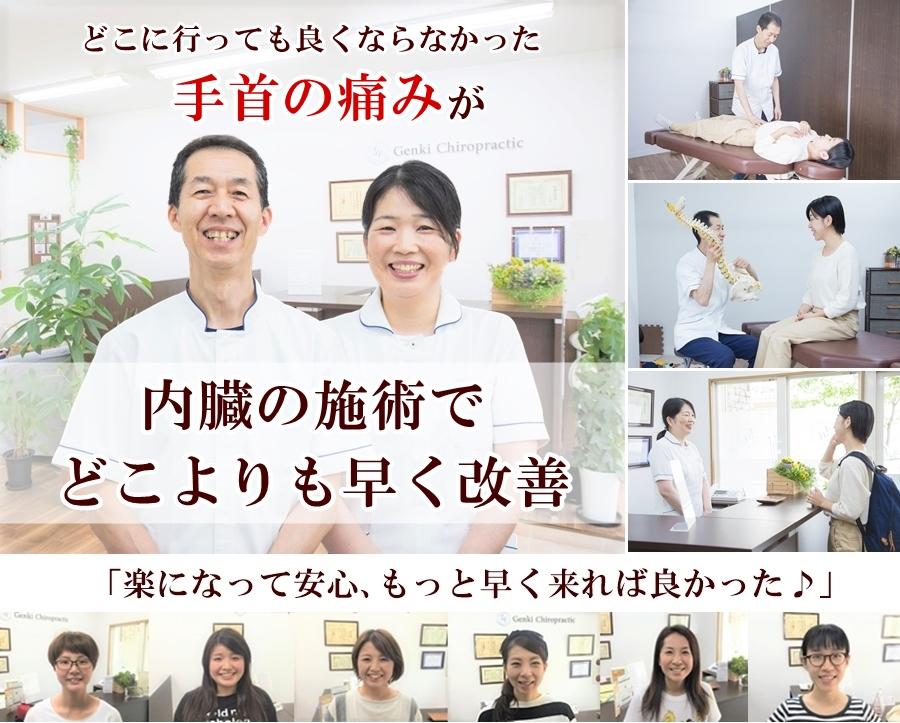 なぜ、手首の痛みが当院の施術で改善していくのか?