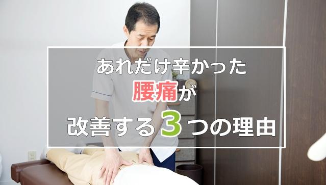 腰痛が改善できる3つの理由