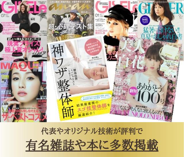 有名雑誌や書籍に多数掲載