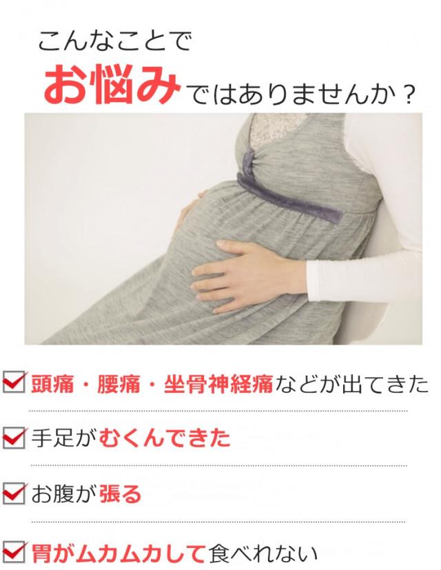 妊婦さんでこんなお悩みはありませんか?