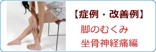 症例・改善例ー脚のしびれ・坐骨神経痛