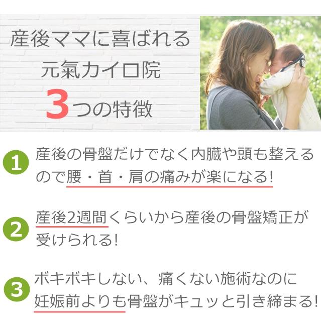 産後ママに喜ばれる-元氣カイロ院3つの特徴