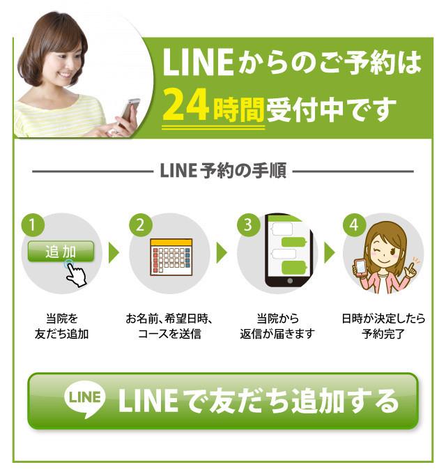LINEでのご予約はコチラから!