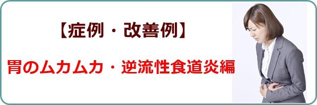 【症例・改善例】逆流性食道炎