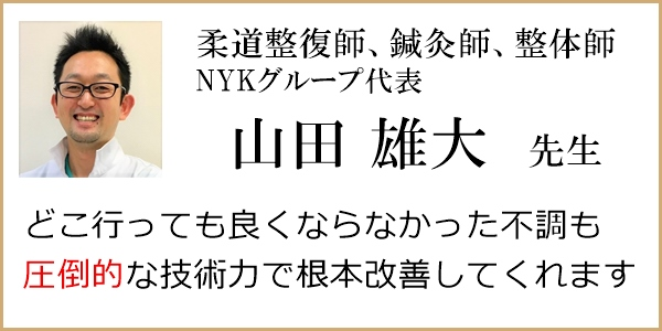 推薦文ー山田雄大先生