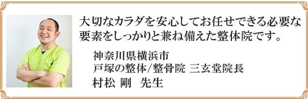 推薦ー村松先生