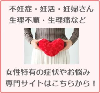 妊活・不妊症専門サイト