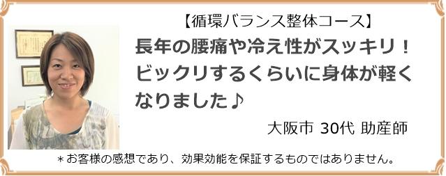 首こり・肩こり・腰痛が楽になった大阪市の助産師