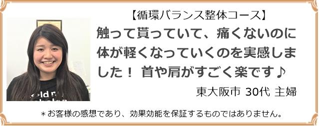 東大阪市在住の首痛・肩こりが楽になった女性