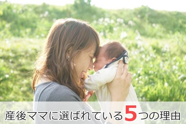 産後ママに選ばれる5つの理由