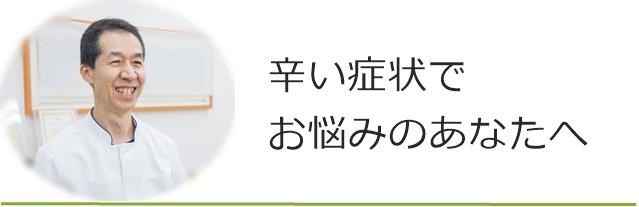 元気カイロ院代表からのメッセージ