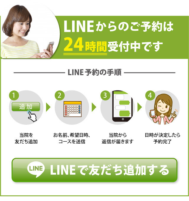 LINEでの予約!