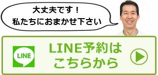 LINEで予約