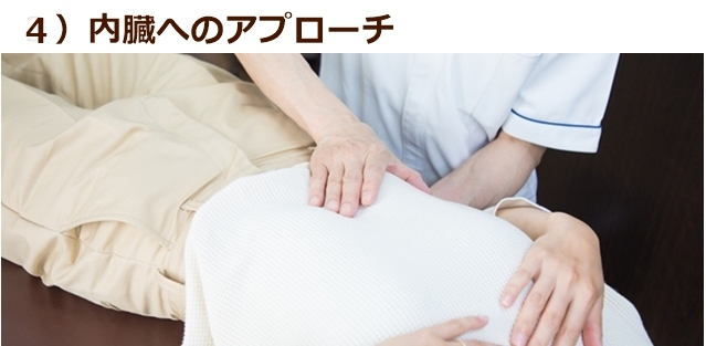 ④ 内臓へのアプローチ