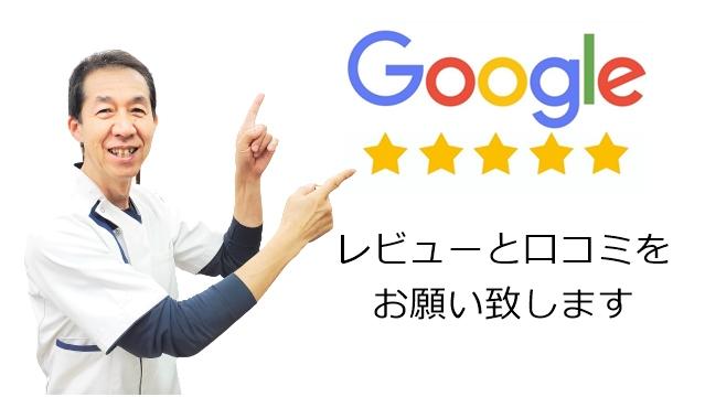 googleレビューをお願いします